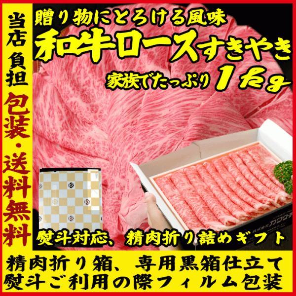 お歳暮 ギフト 和牛 霜降り ロース すき焼き 1kg   ギフト 可能 国産 1キログラム