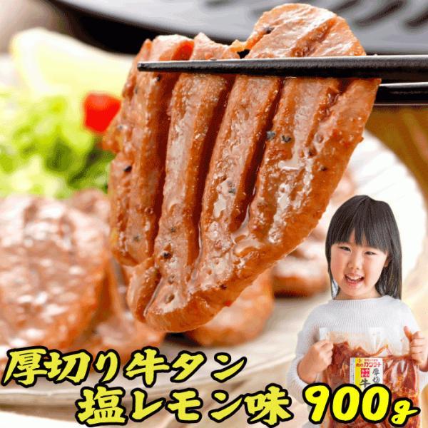 お中元 ギフト 牛タン 肉 1kg 厚切り 焼肉 | 500g x2 | 送料無 | 訳あり ギフト 牛肉 バーベキュー 牛たん
