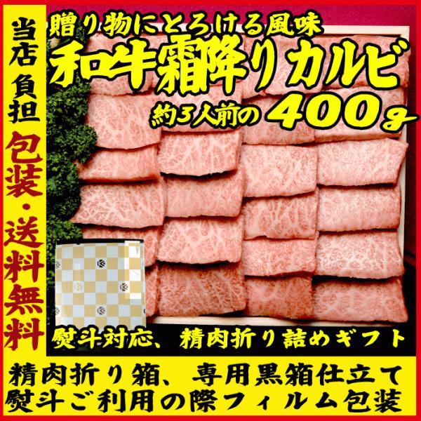 お中元 ギフト 和牛 霜降り カルビ 焼肉 約400g | ギフト 可能 国産 牛肉 肉