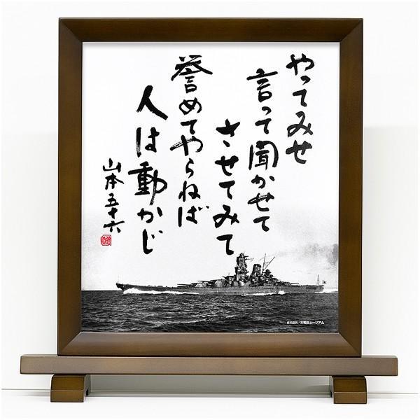 「色紙 「やってみせ」額縁入り(カリン)」山本五十六 語録 名言 戦艦大和グッズ kwn