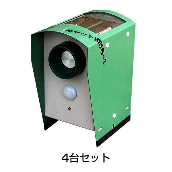 猫よけ 超音波「ソーラー式 キャット逃げら〜 4台セット」