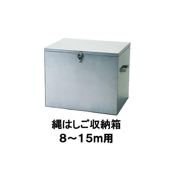 避難はしご ボックス「縄はしご収納箱(シール付)8〜15m用」