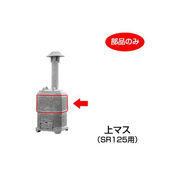 家庭用焼却炉「山水籠(SR125用)部品 上マス」