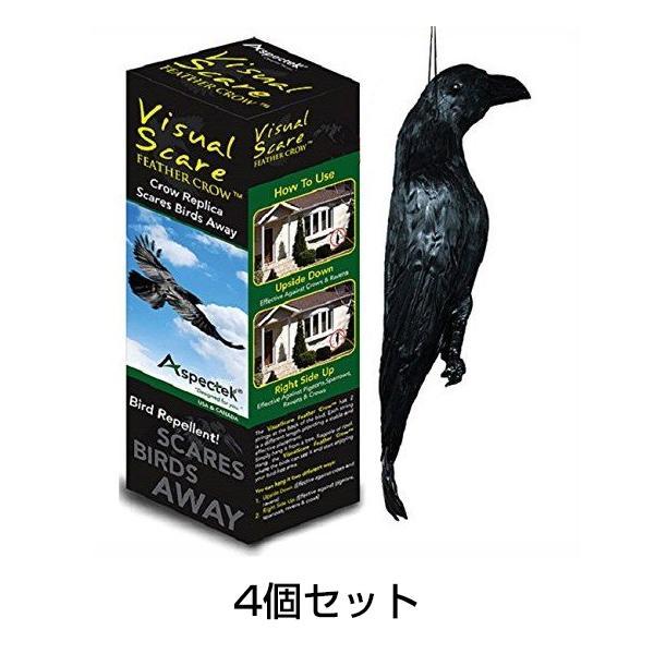鳥よけ 対策「New防鳥クローン・カラス 4個セット」