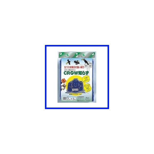 「カラス・犬猫よけネット 2×3m」ゴミ捨て場 対策