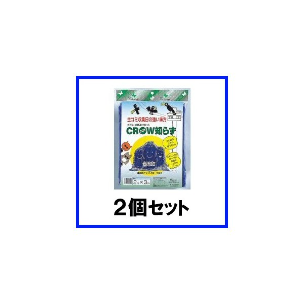 「カラス・犬猫よけネット 2×3m 2個セット」ゴミ捨て場 対策