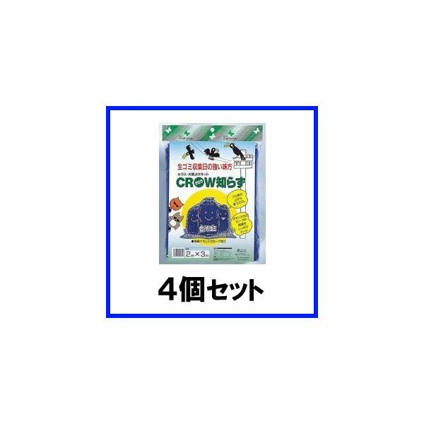 「カラス・犬猫よけネット 2×3m 4個セット」ゴミ捨て場 対策