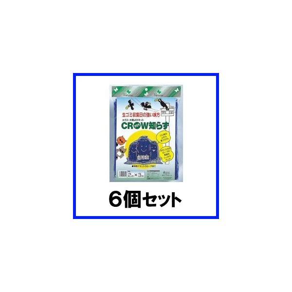 「カラス・犬猫よけネット 2×3m 6個セット」ゴミ捨て場 対策