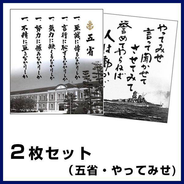 「色紙 五省+やってみせ 2枚組」山本五十六 旧大日本帝国海軍 戦艦大和 kwn