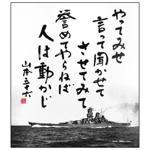 「色紙 五省+やってみせ 2枚組」山本五十六 旧大日本帝国海軍 戦艦大和 kwn 02