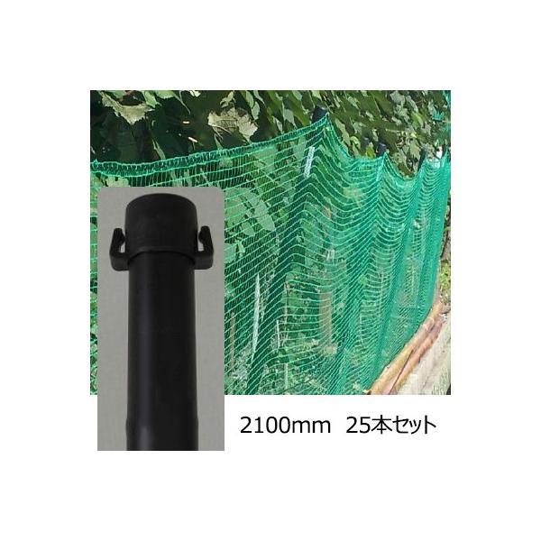 「防獣杭 25×2100 25本セット」ネット 支柱