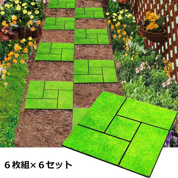 「雑草が生えにくい芝生調マット 6枚組 6セット」ガーデニング