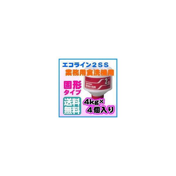 【業務用・食器洗浄機用洗剤(固形タイプ)】エコラボ エコライン 2SS(4kg×4)|kwonder