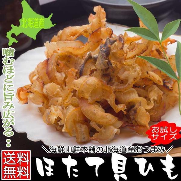 ホタテ貝ひも 北海道産ほたて貝珍味 焼貝ヒモ お試しサイズ 燻製 干物 帆立のミミのおつまみ 酒の肴 珍味