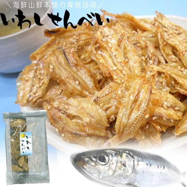 酒の肴 珍味 いわしせんべい お試しサイズ 人気の小魚カルシウム煎餅 おつまみ珍味にも