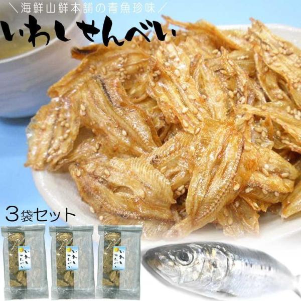 酒の肴 珍味 いわしせんべい 5袋セット 人気の小魚カルシウム煎餅 おつまみ珍味にも