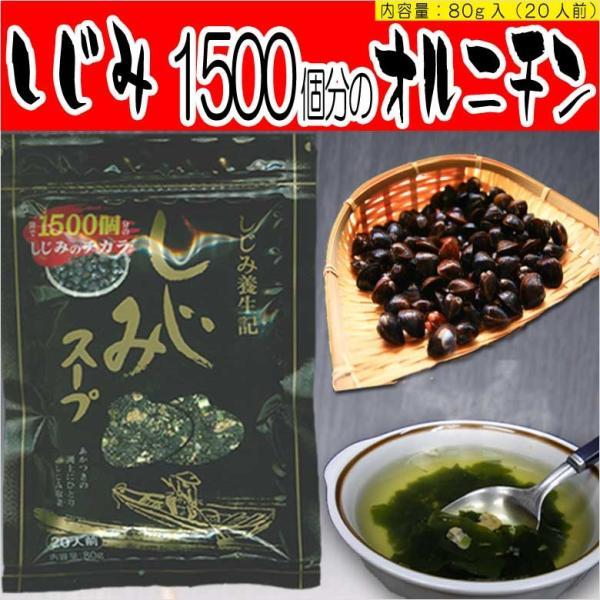 トーノー 元祖しじみスープ 80g 20人前 シジミ汁 味噌汁 焼飯にも使える乾燥蜆のインスタントスープ