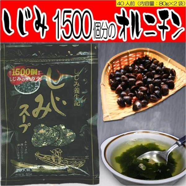 トーノー 元祖しじみスープ 80g入×2袋セット 40人前 シジミ汁 味噌汁 焼飯にも使える乾燥蜆のインスタントスープ