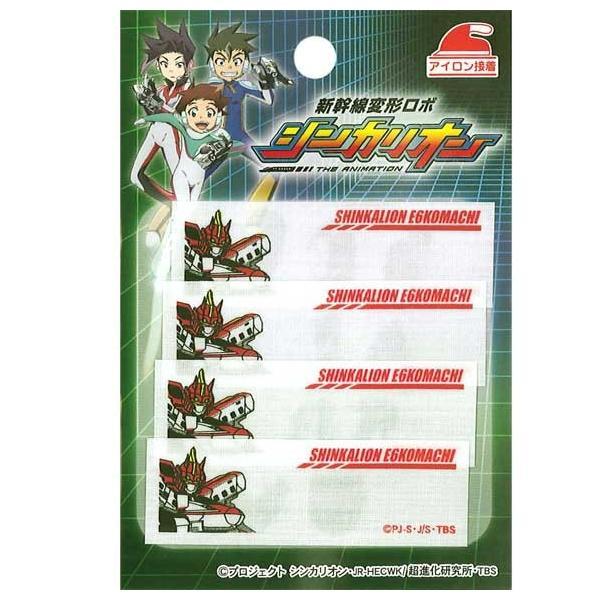 PRS300-60982 キャラクターワッペン アップリケ 新幹線変形ロボシンカリオンE6こまち ネームラベル PRS300−60982 ky-yoshikawa