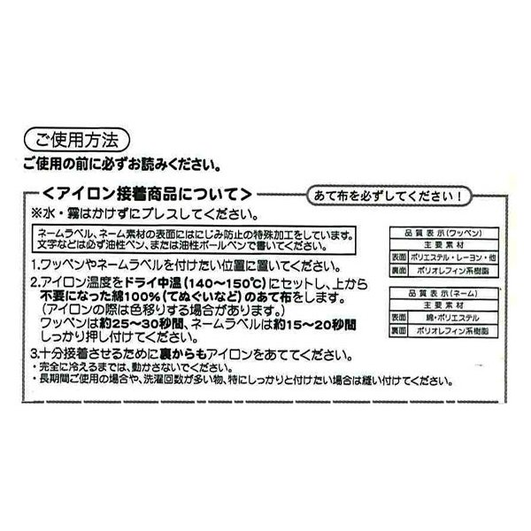 PRS300-60982 キャラクターワッペン アップリケ 新幹線変形ロボシンカリオンE6こまち ネームラベル PRS300−60982 ky-yoshikawa 02