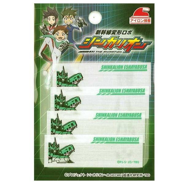 PRS300-60981 キャラクターワッペン アップリケ 新幹線変形ロボシンカリオンE5はやぶさ ネームラベル PRS300−60981 ky-yoshikawa