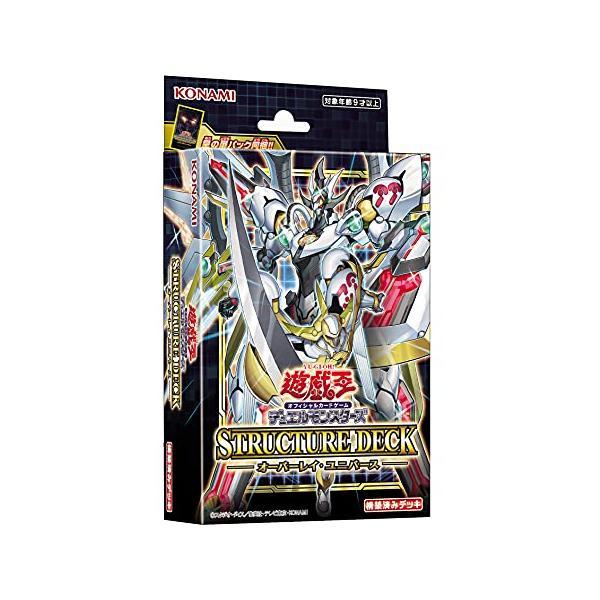 遊戯王OCG デュエルモンスターズ ストラクチャーデッキ オーバーレイ・ユニバース CG1739