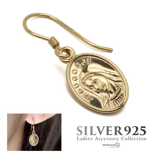 ゴールド ピアス コイン 聖母マリア ピアス 金 メダイ ドロップピアス ゴールドコイン ピアス 片耳