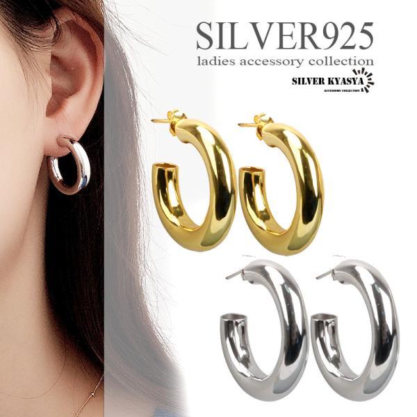両耳用 シルバー925 シンプルフープピアス ラージサイズピアス シルバー925 太め フープピアス 18K ゴールド アレルギー対応 20G