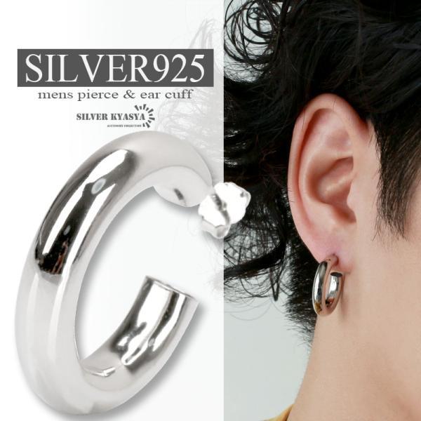 ラージサイズピアス シルバー925 大きめ 太め フープピアス 男性 silver アレルギー対応 片耳用 20G