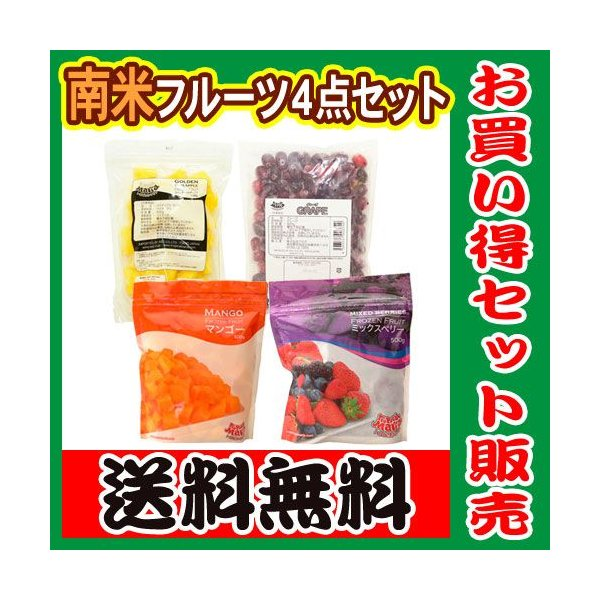 南米フルーツ 4種類 500g×4袋 トロピカルマリア 冷凍【冷凍食品】【非常食】【保存食】【長期保存】
