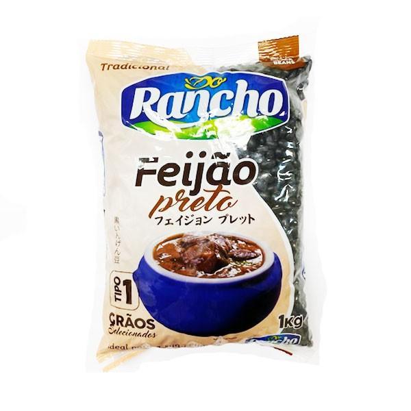 黒いんげん豆  DO RANCHO 1kg Feijao Preto【ビーガン】【グルテンフリー】【マクロビ】【ベジタリアン】【非常食】【保存食】【長期保存】