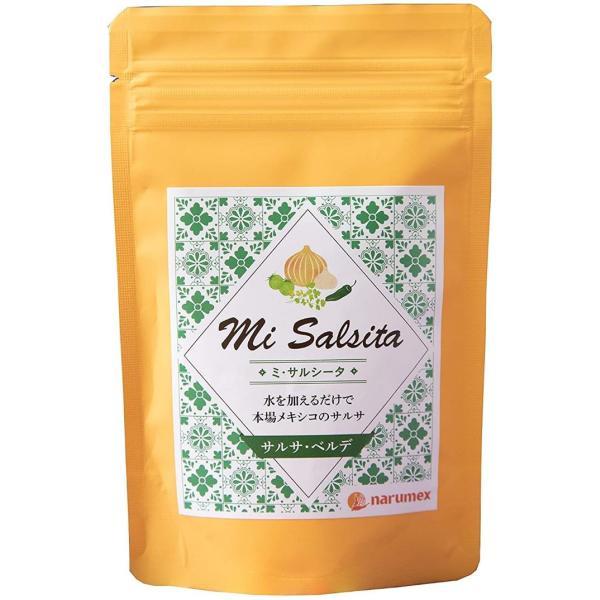ミ・サルシータ Mi Salsita ドライサルサ・ベルデ 44g【メキシコ産 激安】【メキシコソース 乾燥唐辛子】