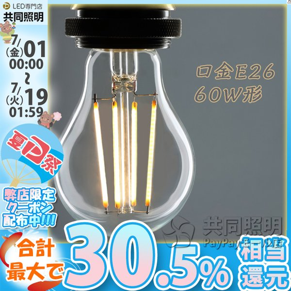 LED電球 60W形 フィラメント E26 ボールA60 フィラメント電球 LEDクリア電球 エジソンランプ レトロ アンティーク照明 広配光タイプ クラシック レトロ電球