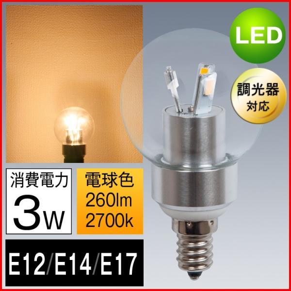 LED電球 3.0W 25W相当 調光器対応