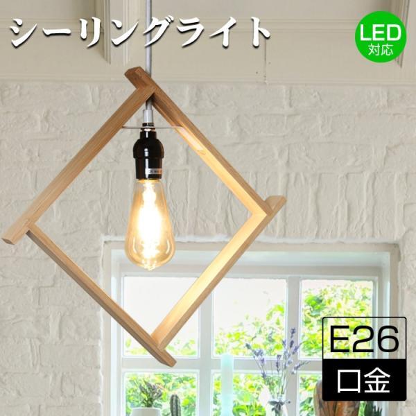 ペンダントライト E26 LED電球対応 木枠 シーリングライト 食卓 居間 キッチン 玄関 トイレ 洋風 北欧  ナチュラル モダン ホワイト 電球別売り|kyodo-store