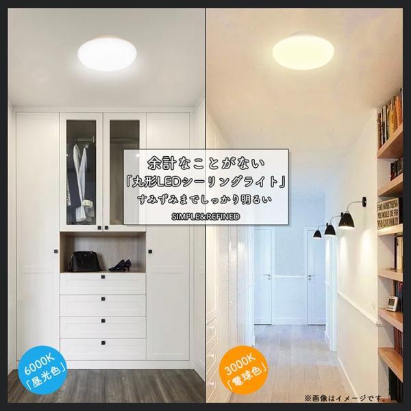 LEDシーリングライト 20W LED 小型シーリングライト 昼光色 電球色 4畳 6畳 2000lm 6000K 薄形 引掛シーリング 玄関 廊下 階段 工事不要 省エネ|kyodo-store|02