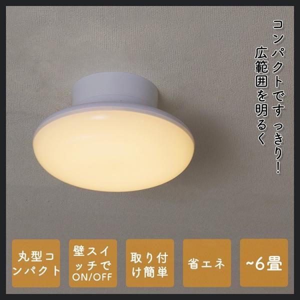 LEDシーリングライト 20W LED 小型シーリングライト 昼光色 電球色 4畳 6畳 2000lm 6000K 薄形 引掛シーリング 玄関 廊下 階段 工事不要 省エネ|kyodo-store|03