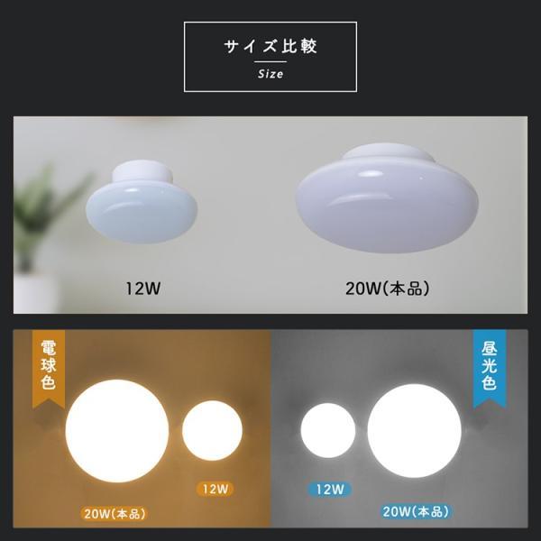 LEDシーリングライト 20W LED 小型シーリングライト 昼光色 電球色 4畳 6畳 2000lm 6000K 薄形 引掛シーリング 玄関 廊下 階段 工事不要 省エネ|kyodo-store|05
