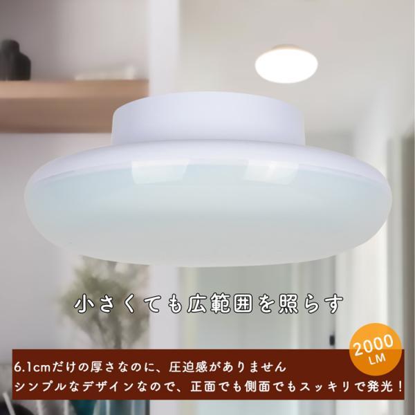 LEDシーリングライト 20W LED 小型シーリングライト 昼光色 電球色 4畳 6畳 2000lm 6000K 薄形 引掛シーリング 玄関 廊下 階段 工事不要 省エネ|kyodo-store|07