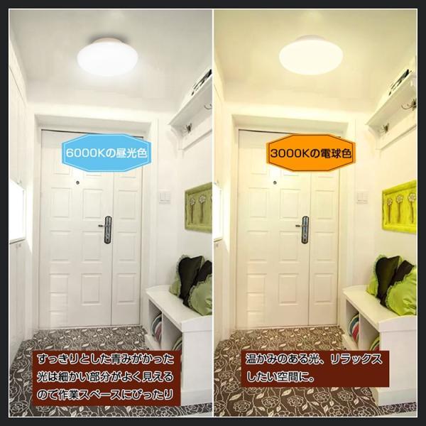 LEDシーリングライト 20W LED 小型シーリングライト 昼光色 電球色 4畳 6畳 2000lm 6000K 薄形 引掛シーリング 玄関 廊下 階段 工事不要 省エネ|kyodo-store|09