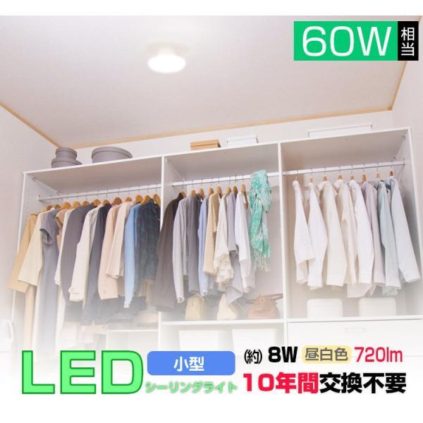 LED シーリングライト 小型 ~4.5畳 60W形相当 昼白色 720lm ダウンライト LEDライト 天井照明 器具 玄関 廊下 階段 洗面所 工事不要 引掛式 3年保証|kyodo-store|02