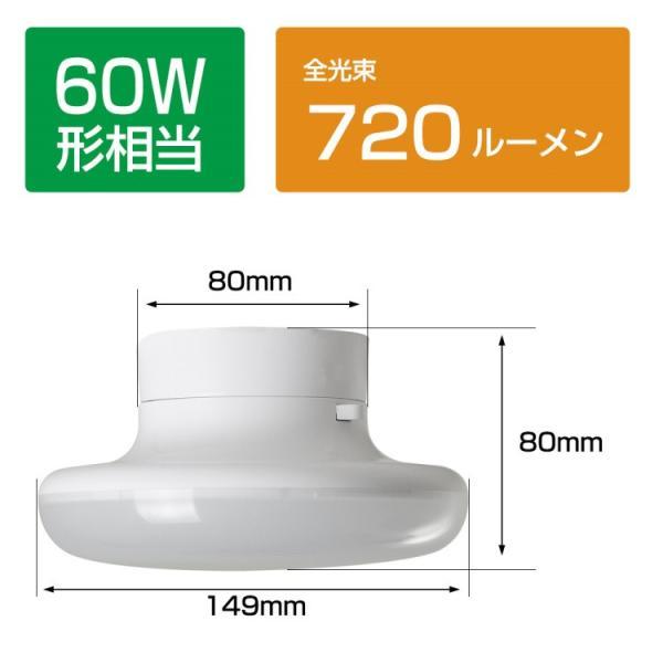 LED シーリングライト 小型 ~4.5畳 60W形相当 昼白色 720lm ダウンライト LEDライト 天井照明 器具 玄関 廊下 階段 洗面所 工事不要 引掛式 3年保証|kyodo-store|05
