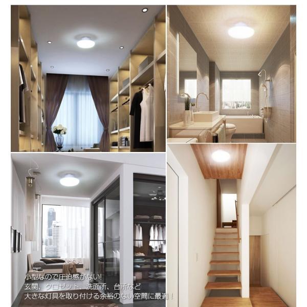 LED シーリングライト 小型 ~4.5畳 60W形相当 昼白色 720lm ダウンライト LEDライト 天井照明 器具 玄関 廊下 階段 洗面所 工事不要 引掛式 3年保証|kyodo-store|10