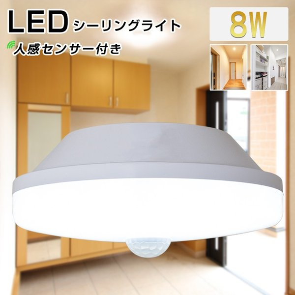 LEDシーリングライト 人感センサー付 60W形相当 小型 センサーライト 自動点灯 8W 850lm 900lm 天井照明 電球色 昼光色 常夜灯 節電 玄関 階段 廊下|kyodo-store