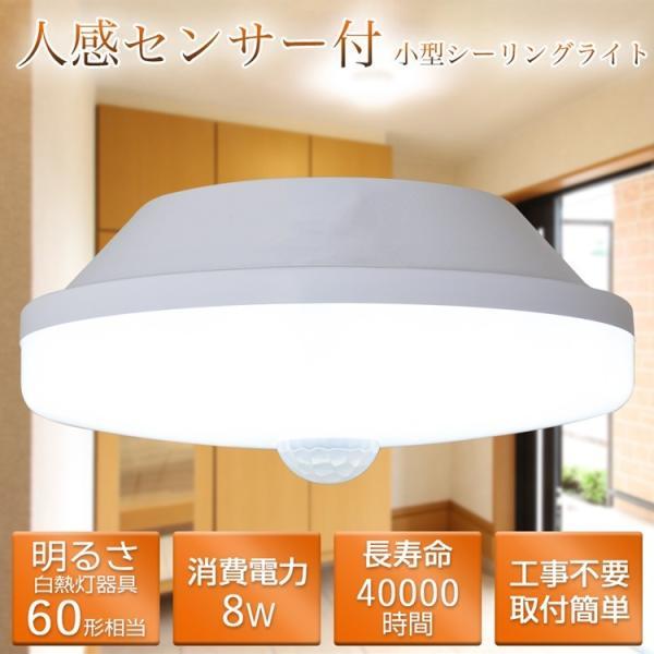 LEDシーリングライト 人感センサー付 60W形相当 小型 センサーライト 自動点灯 8W 850lm 900lm 天井照明 電球色 昼光色 常夜灯 節電 玄関 階段 廊下|kyodo-store|02