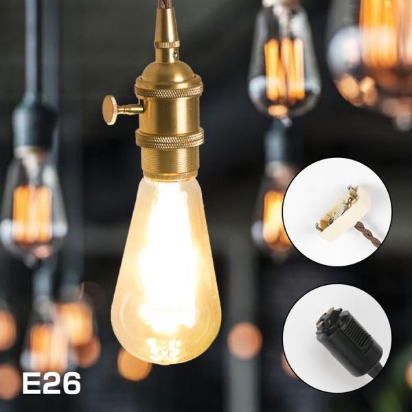 ペンダントライト1灯E26スイッチ付きシーリングライト吊り下げLED電球対応ソケットおしゃれ天井照明北欧シンプルダクトレール専用