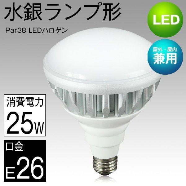 屋内・屋外兼用 LED電球 E26 防水 LED水銀灯 160W形相当 看板照明 反射形 LED|kyodo-store