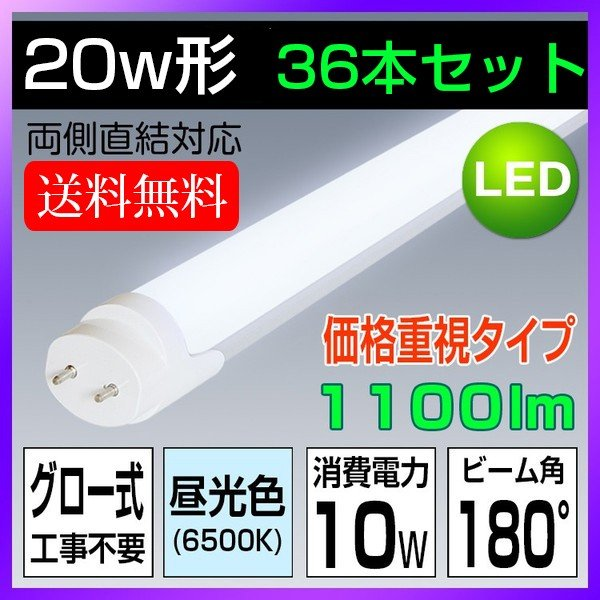LED蛍光灯 20w形 電球色