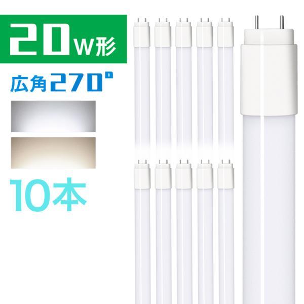 送料無料 led蛍光灯 20w形10本セット