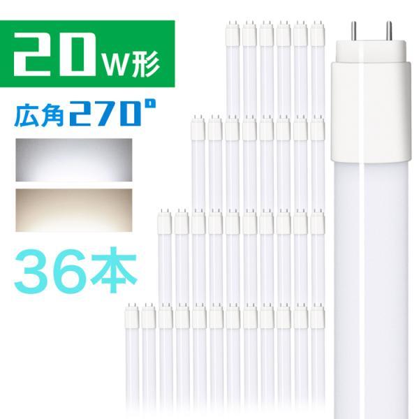 送料無料 led蛍光灯 20w形 48本セット